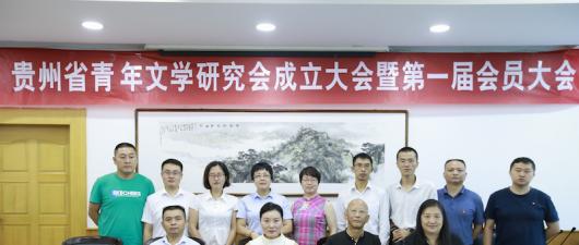 贵州省青年文学研究会成立大会暨第一届会员大会在筑圆满召开