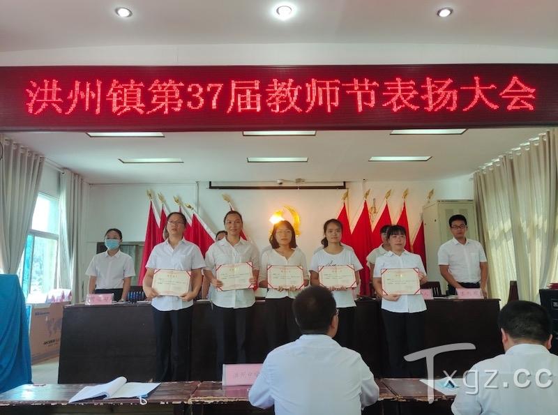 黎平县洪州镇表扬51名先进教师和22个先进集体